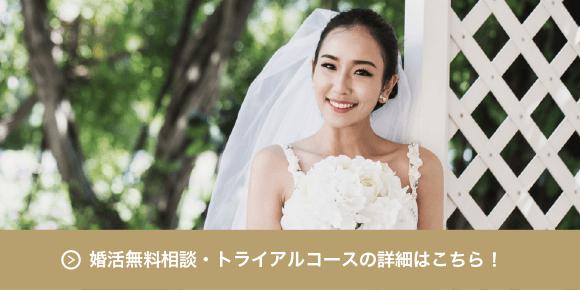 神奈川結婚相談所パートナーのトライアル